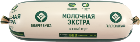 Molochnaya extra